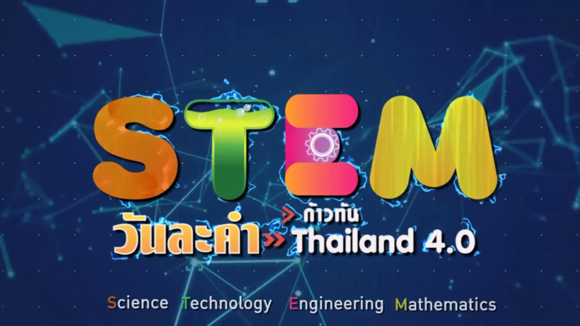 ATB footage used in STEM television broadcast in Thailand